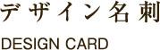 デザイン名刺 DESIGN CARD