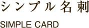 シンプル名刺 SIMPLE CARD